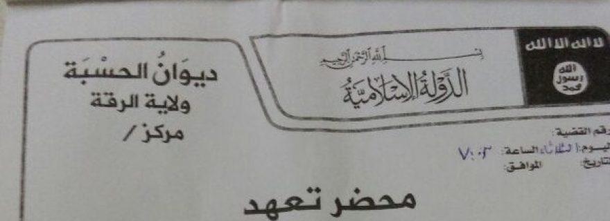 De moraalpolitie van ISIS