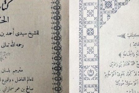 Jawi Books in Cairo
