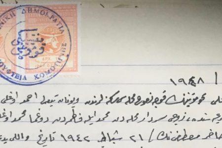 Moslims in Griekenland: Shariarechtbanken (II)